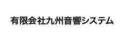 有限会社九州音響システム