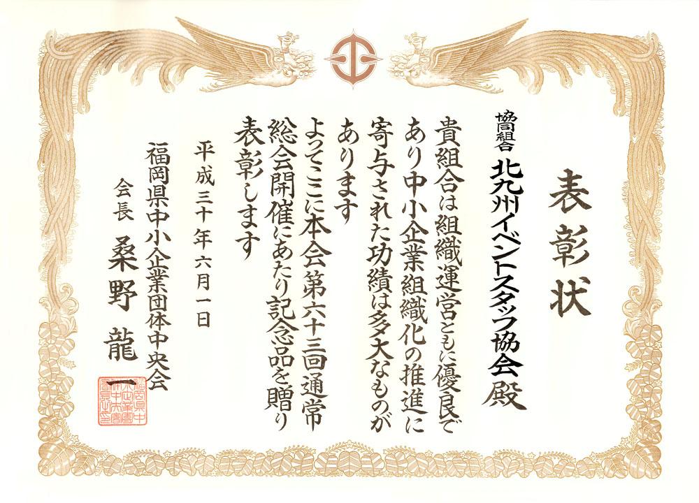 福岡県中小企業団体連合会「優良組合表彰」受賞