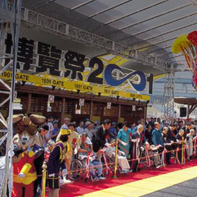 北九州博覧祭2001